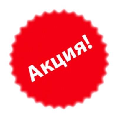 Акция «Двойной удар» 3 999 рублей стоимость обмена